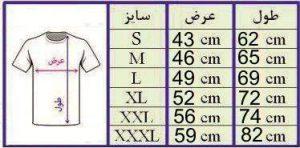 تیشرت با چاپ دلخواه