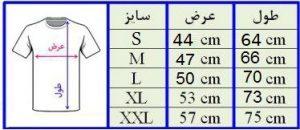 خرید انلاین تیشرت با چاپ عکس و طرح دلخواه