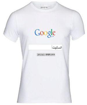 تیشرت گوگل - انسانیت