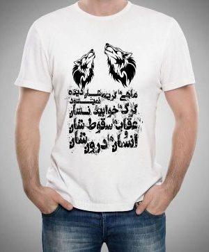 تیشرت با طرح نوشته خاص