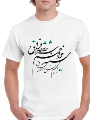 تیشرت طرح شعر مولانا